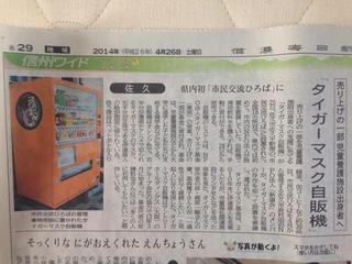 タイガー自販機(佐久市⑧).jpg