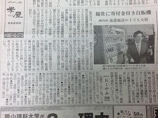 タイガー自販機(総社市⑨).docx.JPG
