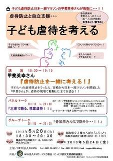 鳥取5-28.jpg