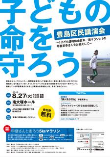 toshimaku_kodomo.jpg