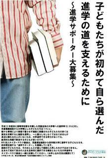 タイガー進学サポーター①.jpg