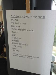 小百合の寮⑱.JPG