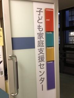 文京区・子ども家庭支援センター.JPG