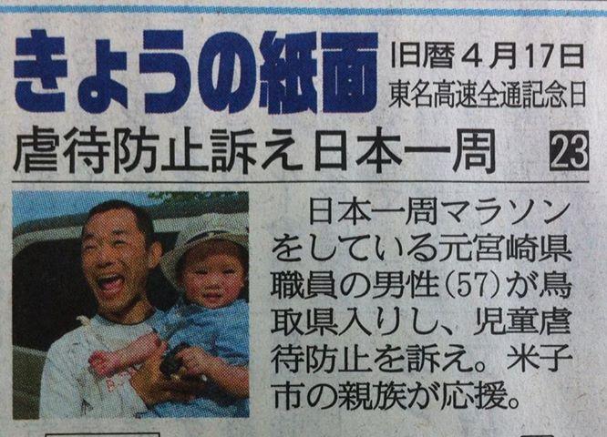 日本海新聞.jpg