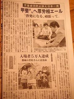 甲斐さん_厚労省(宮崎日日)20.13.8.27.jpg